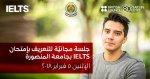 جلسة مجانية للتعريف بامتحان IELTS فى جامعة المنصورة.jpg