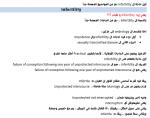 Screenshot-2018-1-23 andrology Dr tarek Abo elyazeed pdf.png