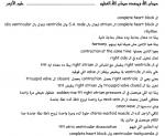 Screenshot-2018-1-24 arrhythmia dr Osama Mahmoud revision 2009 pdf.png