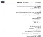 Screenshot-2018-2-6 Infection pdf.png