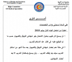 شهادة تويفل و حاسب الزامية لدخول الزمالة المصرية.png