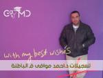 تسجيلات-الباطنة-للدكتور-احمد-موافى.png