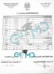 جدول-امتحانات-الفرقة-الخامسة-طب-المنصورة-فبراير-2018.png