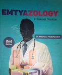 كتاب امتيازولوجى Emtiazology Book