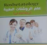 كتاب روشتاتولوجى Roshetatology Book.png