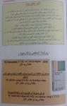 صورة من كتاب روشتاتولوجى Roshetatology Book.png
