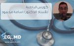 كورس الباطنة الدكتور اسامة محمود.png