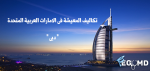 تكاليف المعيشة فى الإمارات العربية المتحدة 2018.png