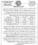 تسجيل مزدوج بين زمالة مصرية و بورد عربى.jpg