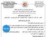 اعلان الزمالة المصرية يوليو 2018.jpg