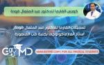 تسجيلات-الفارما-للدكتور-عبد-المتعال-فودة.png