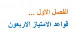 قواعد الامتياز الاربعون للدكتور محمود وفا
