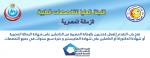 فتح باب التقديم للعمل كمدرب بالزمالة المصرية 2020.png