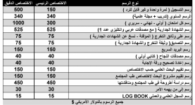 Fees Arabic 27-03-2021.png