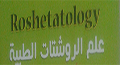 كتاب روشتاتولوجى Roshetatology Book-egymd.png