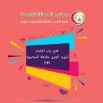 فتح باب التقدم للبورد العربى جامعة المنصورة 2021
